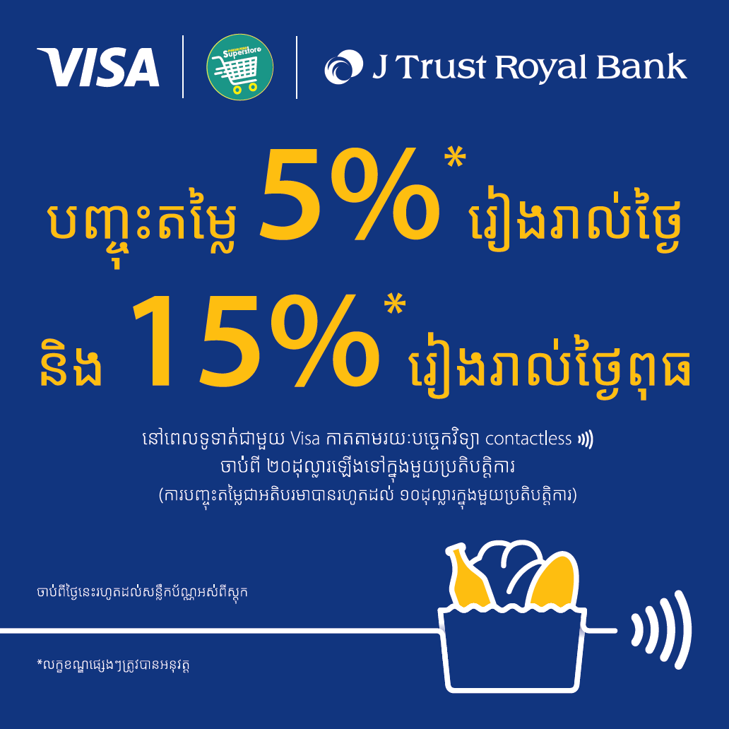 Visa Promotion with Phnom Penh Superstore